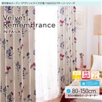 窓を飾るカーテン(デザインとサイズが選べる8000パターン)インファラ Velvet Remembrance(ベルベットリメンバランス) 遮光2級 遮熱 保温 (AL) 幅150cm×丈95cm(2枚組) ターコイズ
