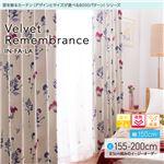 窓を飾るカーテン(デザインとサイズが選べる8000パターン)インファラ Velvet Remembrance(ベルベットリメンバランス) 遮光2級 遮熱 保温 (AL) 幅150cm×丈155cm(2枚組) ターコイズ