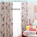 窓を飾るカーテン(デザインとサイズが選べる8000パターン)インファラ Velvet Remembrance(ベルベットリメンバランス) 遮光2級 遮熱 保温 形態安定 (AL) 幅100cm×丈100cm(2枚組) ターコイズ
