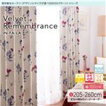 窓を飾るカーテン(デザインとサイズが選べる8000パターン)インファラ Velvet Remembrance(ベルベットリメンバランス) 遮光2級 遮熱 保温 形態安定 (AL) 幅100cm×丈210cm(2枚組) ターコイズ