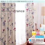 窓を飾るカーテン(デザインとサイズが選べる8000パターン)インファラ Velvet Remembrance(ベルベットリメンバランス) 遮光2級 遮熱 保温 形態安定 (AL) 幅150cm×丈185cm(2枚組) ターコイズ