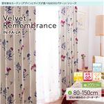 窓を飾るカーテン(デザインとサイズが選べる8000パターン)インファラ Velvet Remembrance(ベルベットリメンバランス) 遮光2級 遮熱 保温 形態安定 (AL) 幅200cm×丈85cm(1枚) ピンク