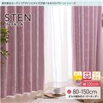 窓を飾るカーテン(デザインとサイズが選べる8000パターン)インファラ STEN(ステン) 遮光1級 遮熱 保温 (HZ) 幅100cm×丈85cm(2枚組) ピンク
