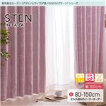 窓を飾るカーテン(デザインとサイズが選べる8000パターン)インファラ STEN(ステン) 遮光1級 遮熱 保温 (HZ) 幅100cm×丈145cm(2枚組) ピンク