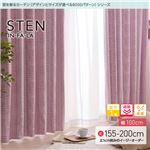 窓を飾るカーテン(デザインとサイズが選べる8000パターン)インファラ STEN(ステン) 遮光1級 遮熱 保温 (HZ) 幅100cm×丈180cm(2枚組) ピンク