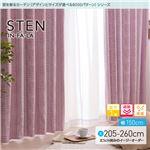 窓を飾るカーテン(デザインとサイズが選べる8000パターン)インファラ STEN(ステン) 遮光1級 遮熱 保温 (HZ) 幅150cm×丈255cm(2枚組) ピンク