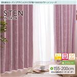 窓を飾るカーテン(デザインとサイズが選べる8000パターン)インファラ STEN(ステン) 遮光1級 遮熱 保温 (HZ) 幅200cm×丈180cm(1枚) ピンク