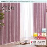 窓を飾るカーテン(デザインとサイズが選べる8000パターン)インファラ STEN(ステン) 遮光1級 遮熱 保温 形態安定 (HZ) 幅100cm×丈180cm(2枚組) ピンク