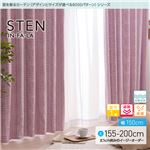 窓を飾るカーテン(デザインとサイズが選べる8000パターン)インファラ STEN(ステン) 遮光1級 遮熱 保温 形態安定 (HZ) 幅150cm×丈185cm(2枚組) ピンク