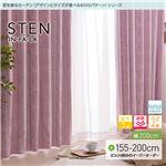 窓を飾るカーテン(デザインとサイズが選べる8000パターン)インファラ STEN(ステン) 遮光1級 遮熱 保温 形態安定 (HZ) 幅200cm×丈200cm(1枚) ピンク