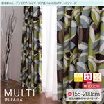 窓を飾るカーテン(デザインとサイズが選べる8000パターン)インファラ MULTI(マルチ) 遮光1級 遮熱 保温 (HZ) 幅100cm×丈155cm(2枚組) グリーン