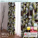 窓を飾るカーテン(デザインとサイズが選べる8000パターン)インファラ MULTI(マルチ) 遮光1級 遮熱 保温 形態安定 (HZ) 幅100cm×丈255cm(2枚組) グリーン