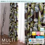 窓を飾るカーテン(デザインとサイズが選べる8000パターン)インファラ MULTI(マルチ) 遮光1級 遮熱 保温 形態安定 (HZ) 幅150cm×丈90cm(2枚組) グリーン