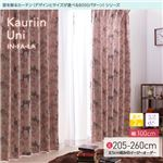 窓を飾るカーテン(デザインとサイズが選べる8000パターン)インファラ Kauriin Uni(カウリイン ウニ) 遮光2級 はっ水(防汚) (HZ) 幅100cm×丈210cm(2枚組) ピンク