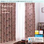 窓を飾るカーテン(デザインとサイズが選べる8000パターン)インファラ Kauriin Uni(カウリイン ウニ) 遮光2級 はっ水(防汚) (HZ) 幅150cm×丈195cm(2枚組) ピンク