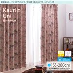 窓を飾るカーテン(デザインとサイズが選べる8000パターン)インファラ Kauriin Uni(カウリイン ウニ) 遮光2級 はっ水(防汚) (HZ) 幅150cm×丈170cm(2枚組) ホワイト