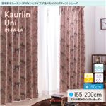 窓を飾るカーテン(デザインとサイズが選べる8000パターン)インファラ Kauriin Uni(カウリイン ウニ) 遮光2級 はっ水(防汚) 形態安定 (HZ) 幅150cm×丈185cm(2枚組) ピンク