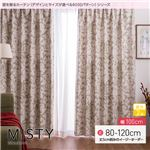 窓を飾るカーテン(デザインとサイズが選べる8000パターン)モダン MISTY(ミスティ) 遮光2級 (AL) 幅100cm×丈90cm(2枚組) グリーン