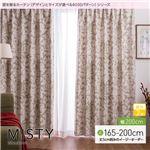 窓を飾るカーテン(デザインとサイズが選べる8000パターン)モダン MISTY(ミスティ) 遮光2級 (AL) 幅200cm×丈180cm(1枚) グリーン