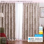 窓を飾るカーテン(デザインとサイズが選べる8000パターン)モダン MISTY(ミスティ) 遮光2級 形態安定 (AL) 幅150cm×丈220cm(2枚組) ベージュ