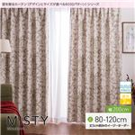 窓を飾るカーテン(デザインとサイズが選べる8000パターン)モダン MISTY(ミスティ) 遮光2級 形態安定 (AL) 幅200cm×丈120cm(1枚) ベージュ