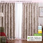 窓を飾るカーテン(デザインとサイズが選べる8000パターン)モダン MISTY(ミスティ) 遮光2級 形態安定 (AL) 幅200cm×丈130cm(1枚) ベージュ