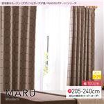 窓を飾るカーテン(デザインとサイズが選べる8000パターン)モダン MARU(マル) 遮光2級 (AL) 幅100cm×丈220cm(2枚組) ブラウン