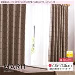 窓を飾るカーテン(デザインとサイズが選べる8000パターン)モダン MARU(マル) 遮光2級 (AL) 幅100cm×丈225cm(2枚組) ブラウン