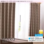窓を飾るカーテン(デザインとサイズが選べる8000パターン)モダン MARU(マル) 遮光2級 (AL) 幅150cm×丈165cm(2枚組) ブラウン