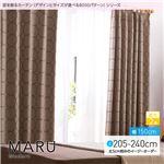 窓を飾るカーテン(デザインとサイズが選べる8000パターン)モダン MARU(マル) 遮光2級 (AL) 幅150cm×丈225cm(2枚組) ブラウン