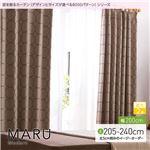 窓を飾るカーテン(デザインとサイズが選べる8000パターン)モダン MARU(マル) 遮光2級 (AL) 幅200cm×丈215cm(1枚) ブラウン