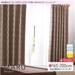 窓を飾るカーテン(デザインとサイズが選べる8000パターン)モダン MARU(マル) 遮光2級 形態安定 (AL) 幅100cm×丈185cm(2枚組) ブラウン