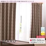 窓を飾るカーテン(デザインとサイズが選べる8000パターン)モダン MARU(マル) 遮光2級 形態安定 (AL) 幅100cm×丈225cm(2枚組) ブラウン