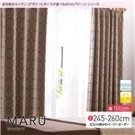 窓を飾るカーテン(デザインとサイズが選べる8000パターン)モダン MARU(マル) 遮光2級 形態安定 (AL) 幅100cm×丈255cm(2枚組) ブラウン