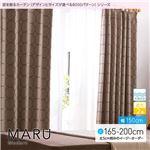 窓を飾るカーテン(デザインとサイズが選べる8000パターン)モダン MARU(マル) 遮光2級 形態安定 (AL) 幅150cm×丈200cm(2枚組) ブラウン