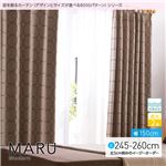 窓を飾るカーテン(デザインとサイズが選べる8000パターン)モダン MARU(マル) 遮光2級 形態安定 (AL) 幅150cm×丈260cm(2枚組) ブラウン