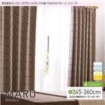窓を飾るカーテン(デザインとサイズが選べる8000パターン)モダン MARU(マル) 遮光2級 形態安定 (AL) 幅200cm×丈255cm(1枚) ブラウン