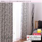 窓を飾るカーテン(デザインとサイズが選べる8000パターン)モダン LEAF(リーフ) 遮光2級 (AL) 幅100cm×丈185cm(2枚組) ブラック