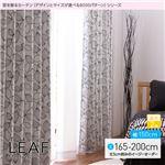 窓を飾るカーテン(デザインとサイズが選べる8000パターン)モダン LEAF(リーフ) 遮光2級 (AL) 幅150cm×丈185cm(2枚組) ブラック