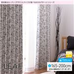 窓を飾るカーテン(デザインとサイズが選べる8000パターン)モダン LEAF(リーフ) 遮光2級 (AL) 幅150cm×丈200cm(2枚組) ブラック