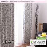 窓を飾るカーテン(デザインとサイズが選べる8000パターン)モダン LEAF(リーフ) 遮光2級 (AL) 幅200cm×丈200cm(1枚) ブラック