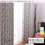 窓を飾るカーテン(デザインとサイズが選べる8000パターン)モダン LEAF(リーフ) 遮光2級 形態安定 (AL) 幅100cm×丈80cm(2枚組) ブラック
