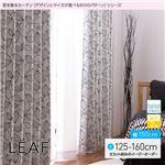 窓を飾るカーテン(デザインとサイズが選べる8000パターン)モダン LEAF(リーフ) 遮光2級 形態安定 (AL) 幅150cm×丈130cm(2枚組) ブラック