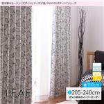 窓を飾るカーテン(デザインとサイズが選べる8000パターン)モダン LEAF(リーフ) 遮光2級 形態安定 (AL) 幅150cm×丈205cm(2枚組) ブラック