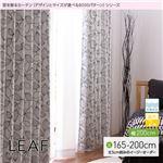 窓を飾るカーテン(デザインとサイズが選べる8000パターン)モダン LEAF(リーフ) 遮光2級 形態安定 (AL) 幅200cm×丈200cm(1枚) ブラック