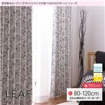 窓を飾るカーテン(デザインとサイズが選べる8000パターン)モダン LEAF(リーフ) 遮光2級 形態安定 (AL) 幅100cm×丈115cm(2枚組) ホワイト