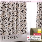窓を飾るカーテン(デザインとサイズが選べる8000パターン)モダン GLORIA(グロリア) 遮光2級 (AL) 幅100cm×丈95cm(2枚組) ブラウン