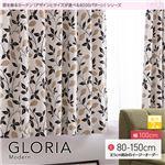 窓を飾るカーテン(デザインとサイズが選べる8000パターン)モダン GLORIA(グロリア) 遮光2級 (AL) 幅100cm×丈80cm(2枚組) ブラック