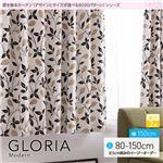 窓を飾るカーテン(デザインとサイズが選べる8000パターン)モダン GLORIA(グロリア) 遮光2級 (AL) 幅150cm×丈110cm(2枚組) ブラック