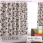 窓を飾るカーテン(デザインとサイズが選べる8000パターン)モダン GLORIA(グロリア) 遮光2級 形態安定 (AL) 幅100cm×丈80cm(2枚組) ブラック